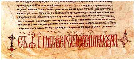 Signature of St. King Stefan